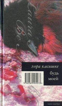 Лора Касишке - Будь моей