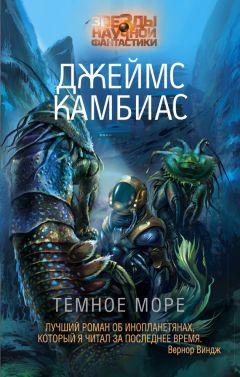 Джеймс Камбиас - Темное море