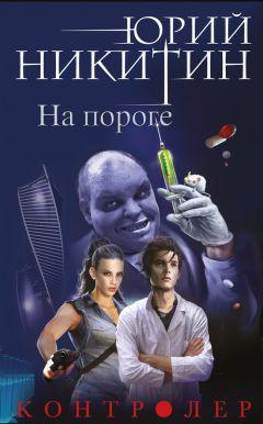 Юрий Никитин - На пороге