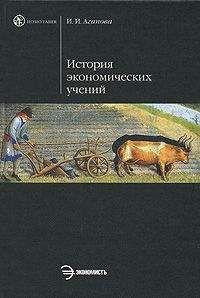 Ирина Агапова - История экономической мысли. Курс лекций