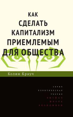 Колин Крауч - Как сделать капитализм приемлемым для общества