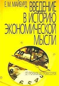 Евгений Майбурд - Введение в историю экономической мысли. От пророков до профессоров