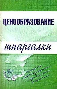 А. Якорева - Ценообразование
