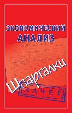 Наталья Ольшевская - Экономический анализ. Шпаргалки