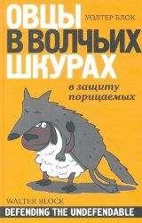 Уолтер Блок - Овцы в волчьих шкурах: в защиту порицаемых