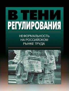 Коллектив авторов - В тени регулирования. Неформальность на российском рынке труда