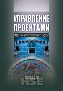 Коллектив авторов - Управление проектами. Фундаментальный курс