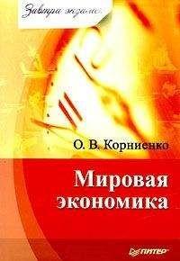 Олег Корниенко - Мировая экономика