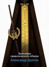 Александр Долгин - Экономика символического обмена