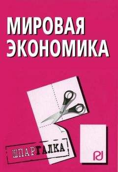 Коллектив авторов - Мировая экономика: Шпаргалка