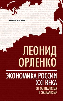 Леонид Орленко - Экономика России XXI века. От капитализма к социализму