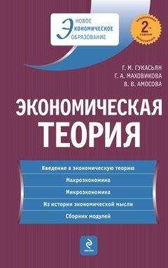 Галина Маховикова - Экономическая теория: учебник