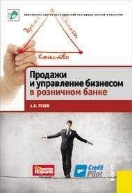 А. Пухов - Продажи и управление бизнесом в розничном банке