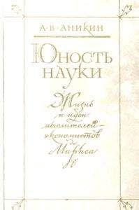 Андрей Аникин - Юность науки. Жизнь и идеи мыслителей-экономистов до Маркса