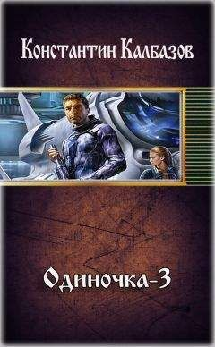 Константин Калбазов - Одиночка-3