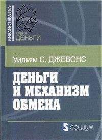 Уильям Джевонс - Деньги и механизм обмена