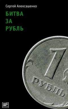 Сергей Алексашенко - Битва за рубль. Взгляд участника событий
