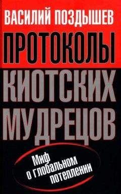 Василий Поздышев - Протоколы киотских мудрецов. Миф о глобальном потеплении