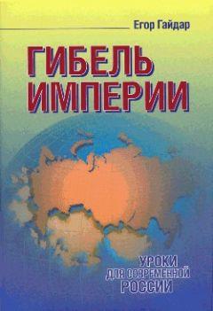 Егор Гайдар - Гибель империи