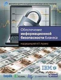 В. Андрианов - Обеспечение информационной безопасности бизнеса