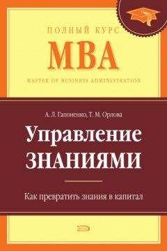 Тамара Орлова - Управление знаниями. Как превратить знания в капитал