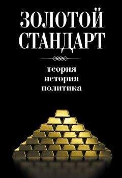 Сборник - Золотой стандарт: теория, история, политика