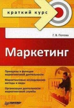 Галина Попова - Маркетинг. Краткий курс