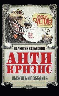 Валентин Катасонов - Антикризис. Выжить и победить