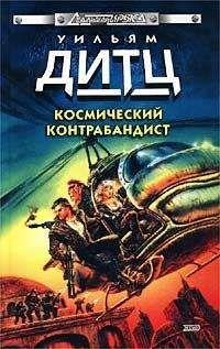 Уильям Дитц - Схватка с Иль-Ронном