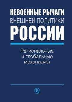 Коллектив авторов - Невоенные рычаги внешней политики России. Региональные и глобальные механизмы