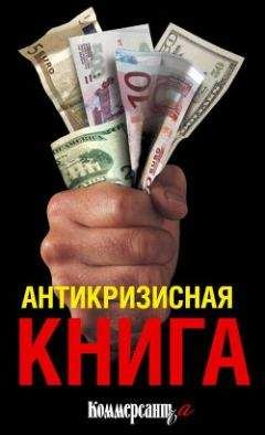 Владислав Дорофеев - Антикризисная книга Коммерсантъa