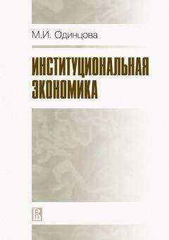 Марина Одинцова - Институциональная экономика