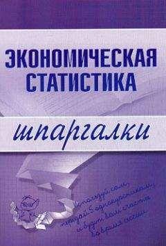 И. Щербак - Экономическая статистика