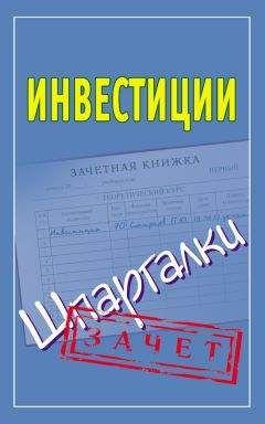 Павел Смирнов - Инвестиции. Шпаргалки
