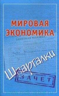 Павел Смирнов - Мировая экономика. Шпаргалки