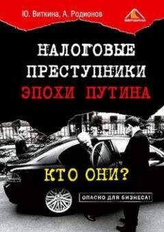 Юлия Виткина - Налоговые преступники эпохи Путина. Кто они?
