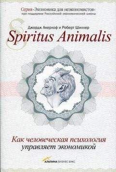 Джордж Акерлоф - Spiritus Аnimalis, или Как человеческая психология управляет экономикой