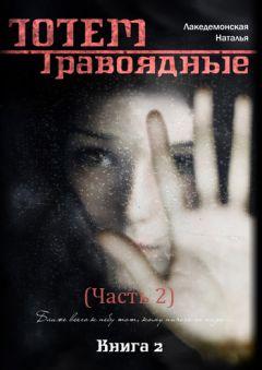 Наталья Лакедемонская - Травоядные. Часть 2