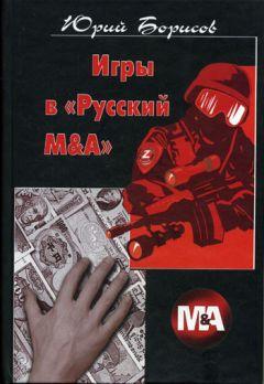 Юрий Борисов - Игры в «Русский М&А»