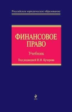 В. Яговкина - Финансовое право