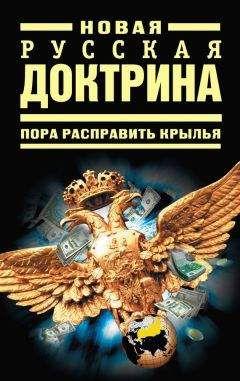 Виталий Аверьянов - Новая русская доктрина: Пора расправить крылья