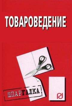 Коллектив авторов - Товароведение: Шпаргалка