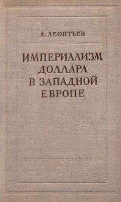 А. Леонтьев - Империализм доллара в Западной Европе