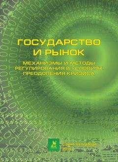 Коллектив авторов - Государство и рынок: механизмы и методы регулирования в условиях преодоления кризиса