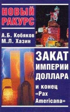 Кобяков Борисович - Закат империи доллара и конец «Pax Americana»