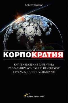 Роберт Монкс - Корпократия