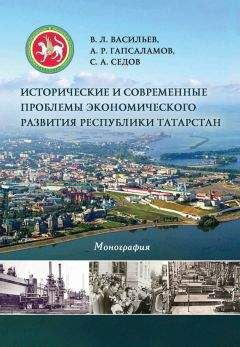 Владимир Васильев - Исторические и современные проблемы экономического развития республики Татарстан