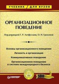 Ольга Громова - Организационное поведение. Учебник для ВУЗов