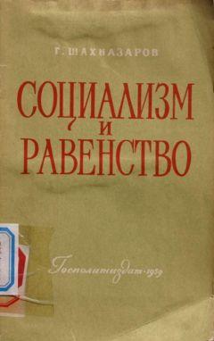 Георгий Шахназаров - Социализм и равенство
