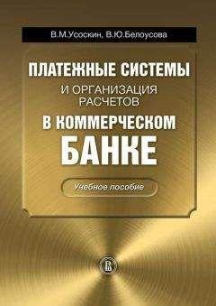 Вероника Белоусова - Платежные системы и организация расчетов в коммерческом банке: учебное пособие